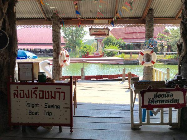 サンパンナム水上マーケット ボート乗り場