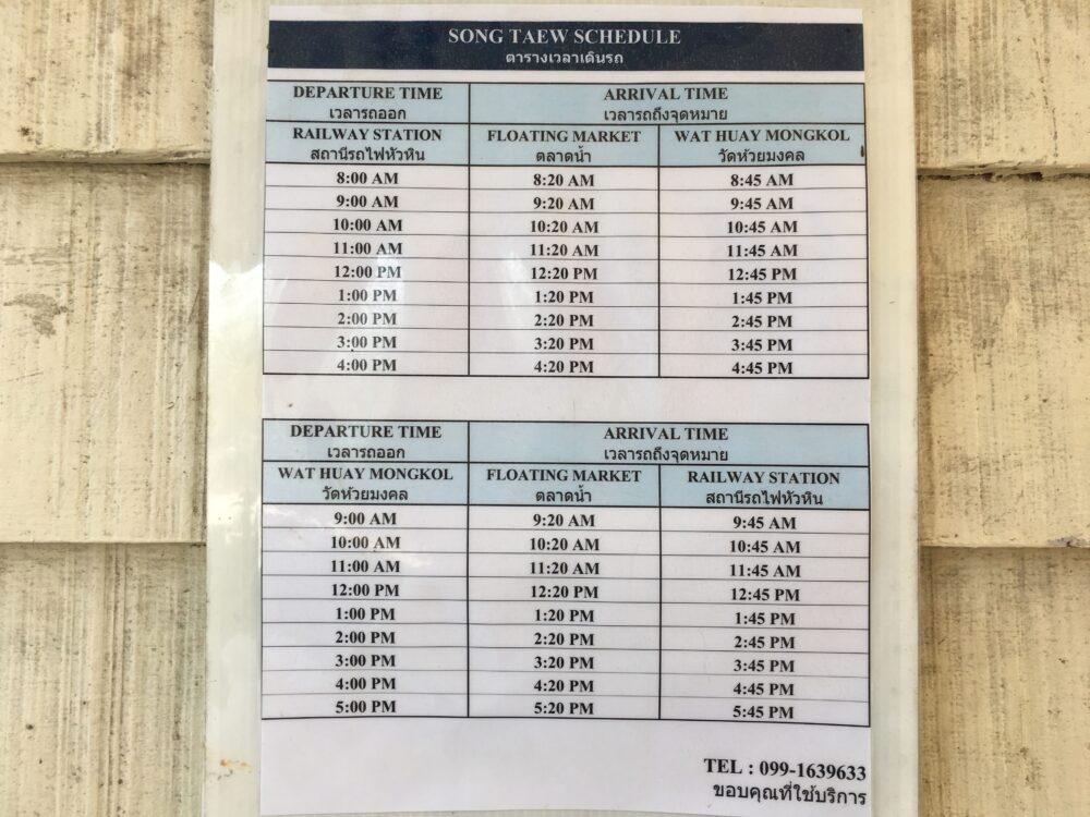 ソンテウの時刻表