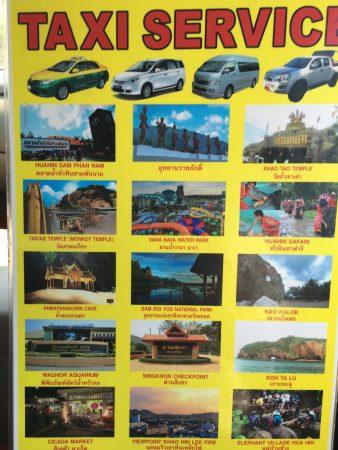 ホアヒン タクシーサービス
