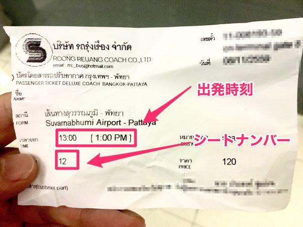 パタヤ行きのバス チケット