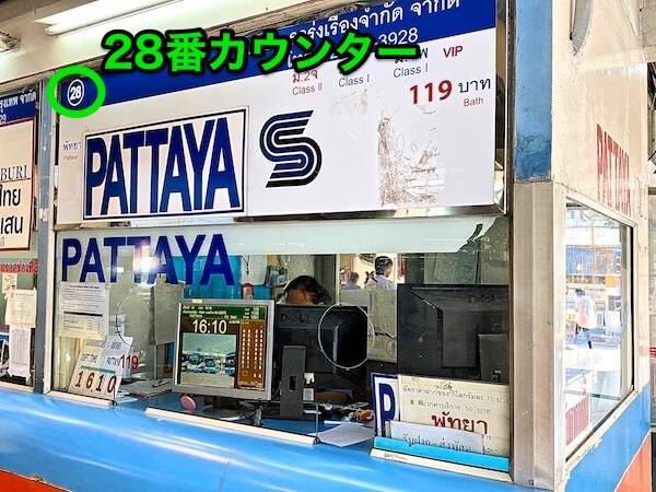 エカマイバスターミナルのパタヤ行きバス28番カウンター