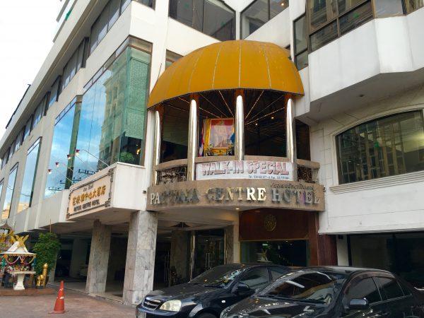パタヤセンターホテル 外観