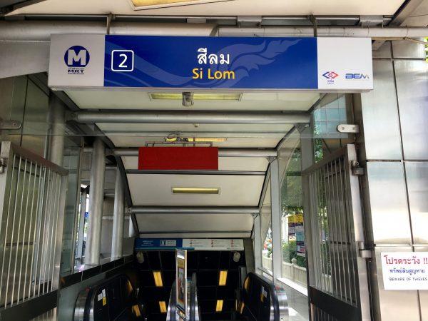 MRTシーロム 2番出口