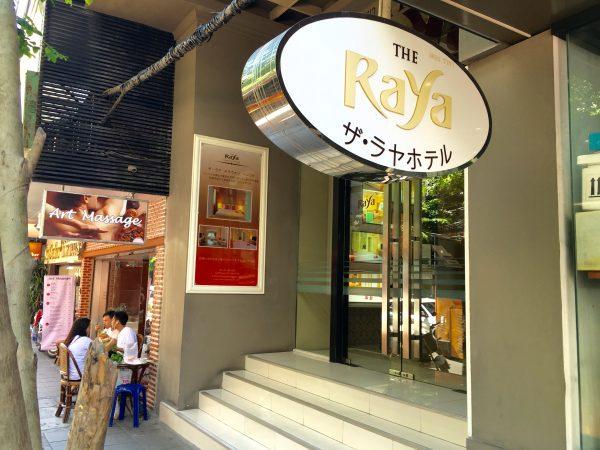 ザ ラヤ スラウォン ホテル1