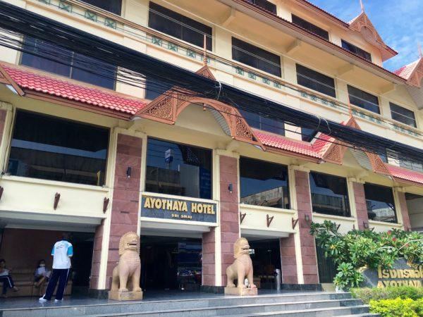 アユタヤ ホテル(Ayothaya Hotel)の外観