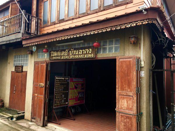 バーン アーゴン 玄関