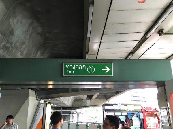 BTS エカマイ 1番出口