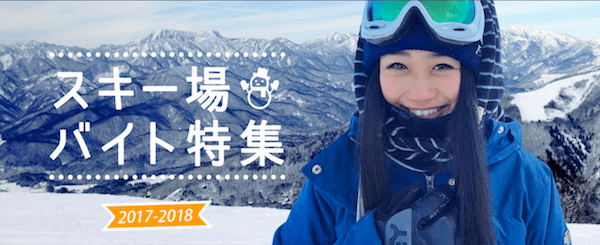 リゾバ.comのスキー場リゾートバイト特集