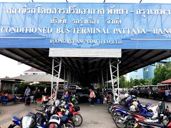 パタヤバスターミナル入口