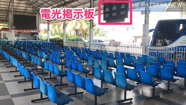 パタヤノースバスターミナルのバス待合所