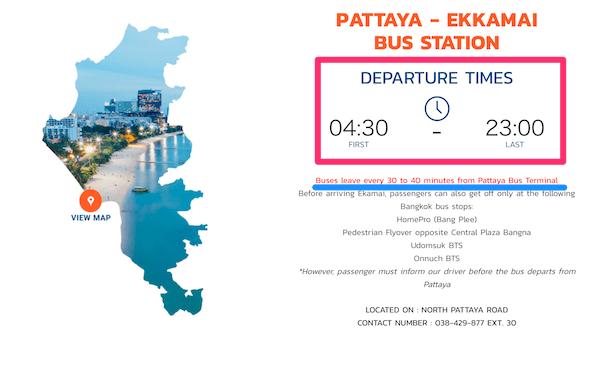 パタヤからエカマイバスターミナルへの時刻表