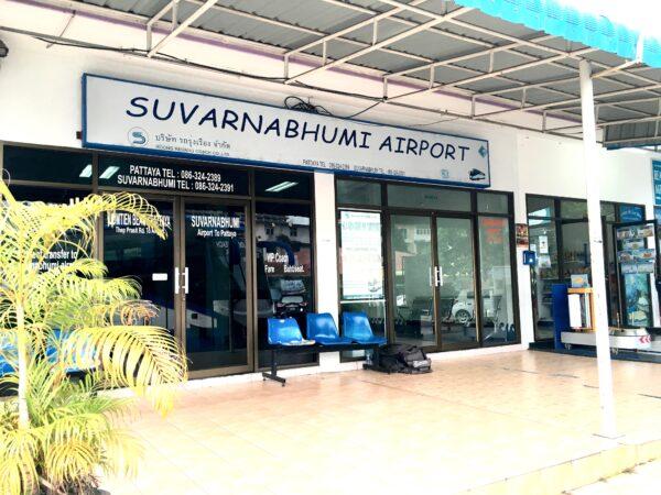 パタヤからスワンナプーム空港へ行くタップラヤーバスステーション