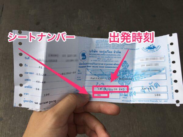 エカマイバスターミナル行きバスのチケット