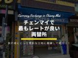 チェンマイのおすすめ高レート両替所
