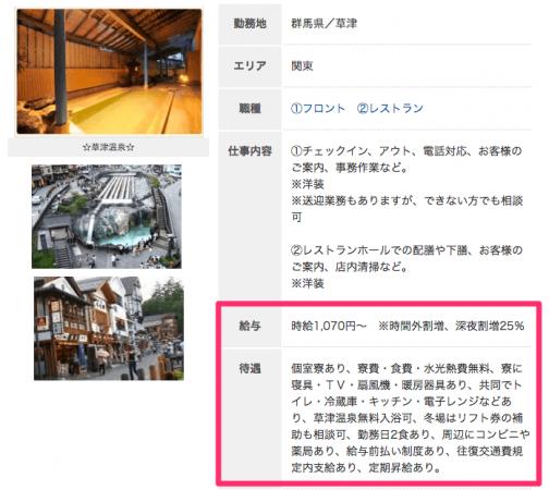 草津温泉のリゾートバイト求人