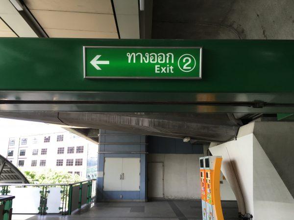 BTSプラカノン2番出口
