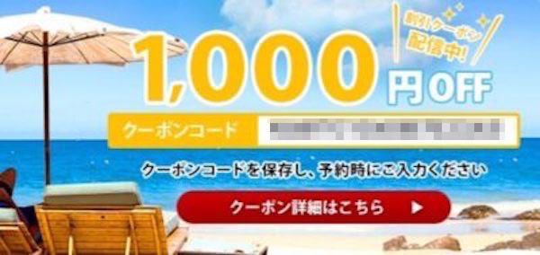 サプライスの1,000円クーポン