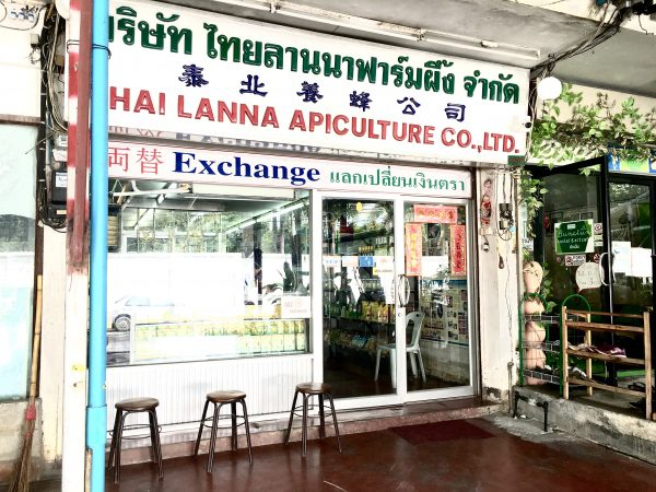 Thai Lanna Apiculture(泰北養蜂公司)