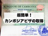 バンコクで取得したカンボジア観光ビザ