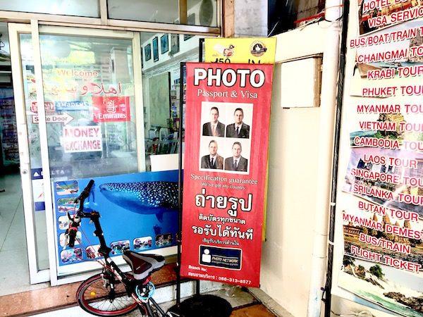 VISA用の写真店