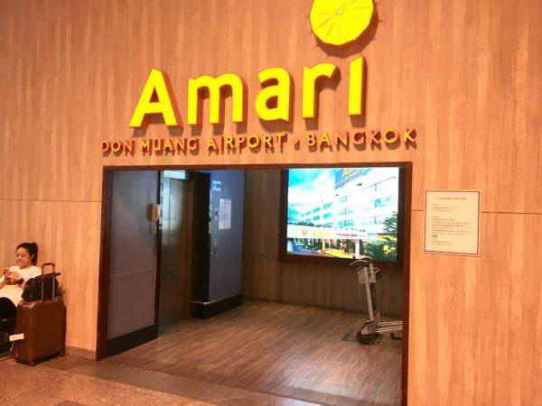 アマリ ドンムアン エアポート バンコクホテル (Amari Don Muang Airport Bangkok Hotel)へ続く通路への入り口