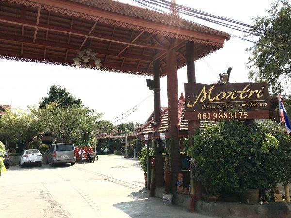 モントリ リゾート ドンムアン バンコク (Montri Resort Donmuang Bangkok)の入り口