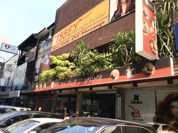 ノボテル バンコク オン サイアム スクエア ホテル (Novotel Bangkok On Siam Square Hotel)近くのマッサージ
