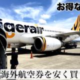 海外航空券をとんでもなく安く買う方法【サプライスのクーポン随時更新中!!】