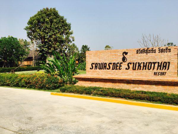 サワディースコータイ リゾート (SawasdeeSukhothai Resort)の入り口