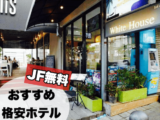 JF無料の格安おすすめホテル