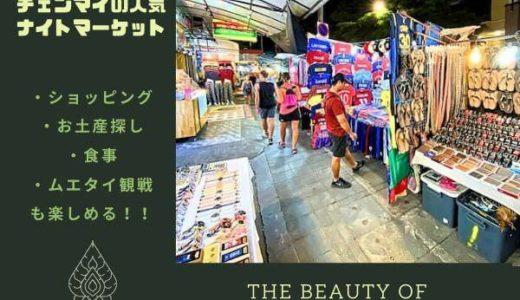 チェンマイで足を運ぶべき5ヶ所のおすすめナイトマーケット。タイ北部独特の夜市の楽しみ方。