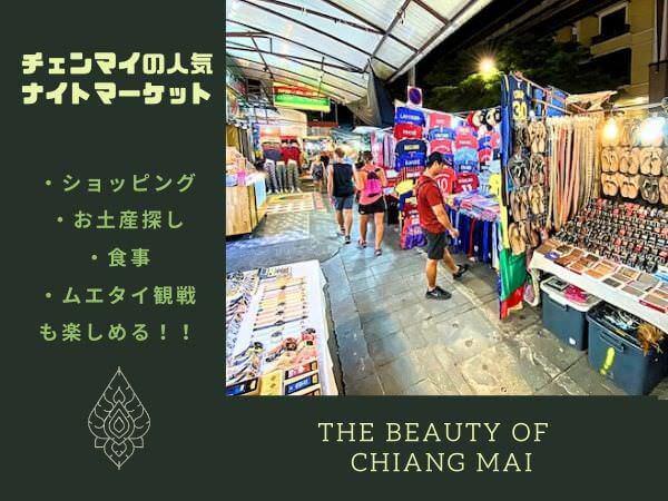 チェンマイのおすすめナイトマーケット