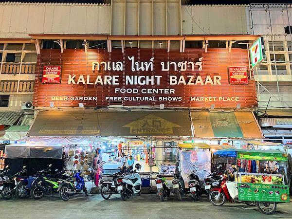 カラレナイトバザール(Ka Lae Night Bazaar)の外観