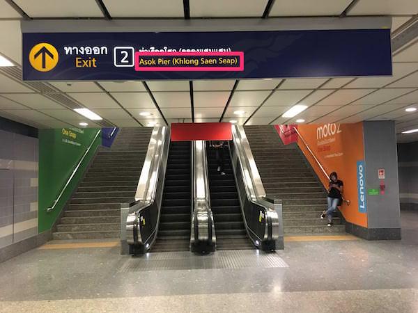 MRTペッチャブリ2番出口