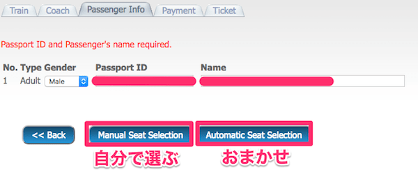 シート選択
