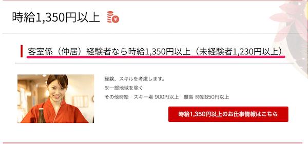 アルファリゾートの仲居求人(時給1,350円保証)