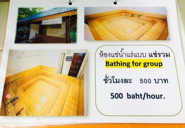 グループ入浴室