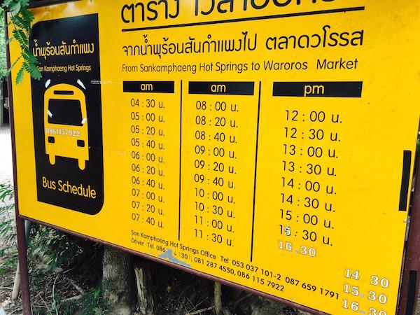 チェンマイ市街行きソンテウ時刻表
