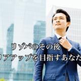 リゾバからのキャリアアップ。正社員雇用、留学、上京に繋げてくれるサービスを紹介します。