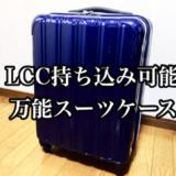 【LCC機内持ち込み可】シフレのゼロシステムは軽い・丈夫・デザイン良し【3泊4日旅行におすすめ】