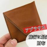 これは良い!アブラサスの旅行財布。防犯性が高くてかさばらない。普段使いにも最適。