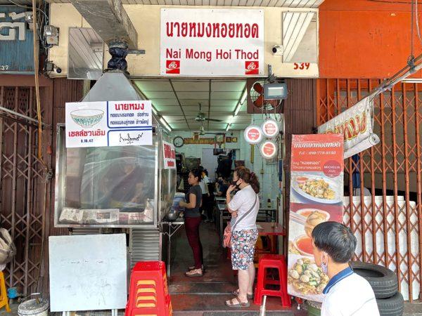ナイモンホイトート(Nai Mong Hoi Thod)の外観