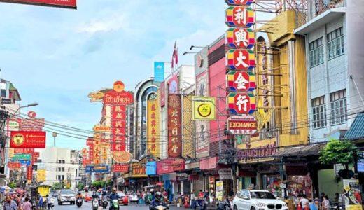 バンコクのチャイナタウン(ヤワラート)を100倍楽しむための観光・グルメ情報。