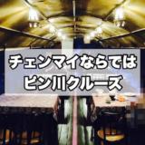 ピン川リバークルーズのアイキャッチ画像
