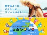リゾートバイトダイブ(はたらくどっとこむ)とSAGOJO