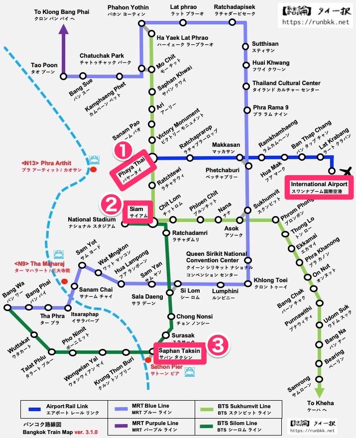 スワンナプーム空港からBTSサパーンタクシンへの行き方を記したバンコク路線図