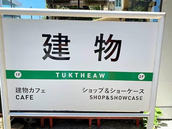 建物カフェ(Kafae Tuktheaw)の看板