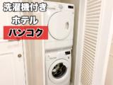 バンコクの洗濯機付きホテルアイキャッチ画像