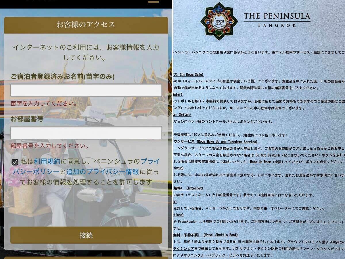 ザ ペニンシュラ バンコク(The Peninsula Bangkok)の日本語説明書き