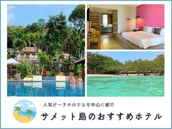 サメット島のおすすめホテルアイキャッチ画像